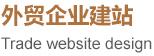深圳外贸网站建设,深圳企业外贸网站建设